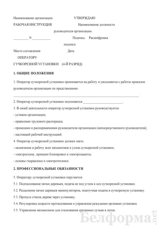 Рабочая инструкция оператору сучкорезной установки (4 - 5-й разряды). Страница 1