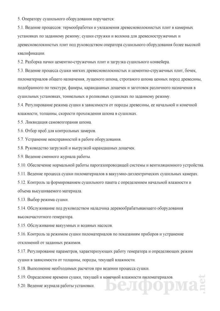Рабочая инструкция оператору сушильного оборудования (4-й разряд). Страница 2