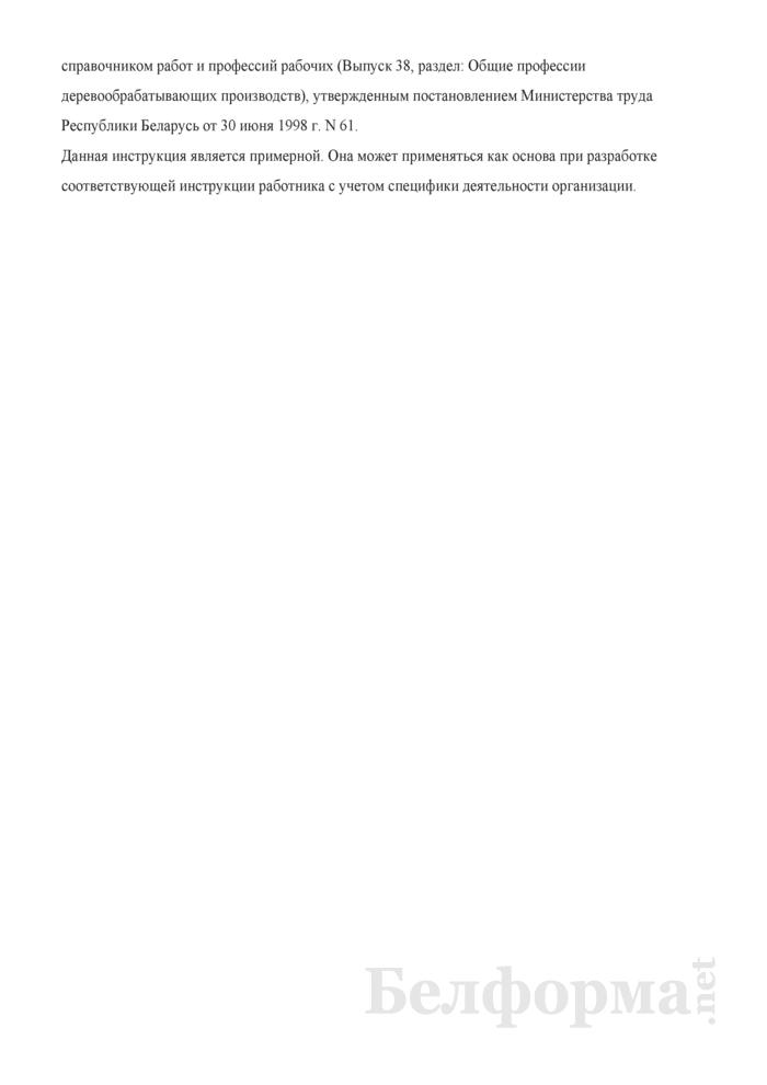 Рабочая инструкция оператору сушильного оборудования (4-й разряд). Страница 4