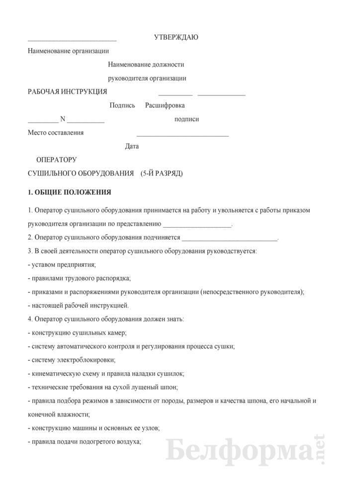 Рабочая инструкция оператору сушильного оборудования (5-й разряд). Страница 1