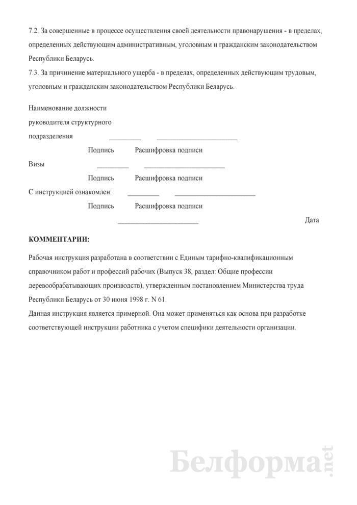 Рабочая инструкция оператору сушильного оборудования (5-й разряд). Страница 4