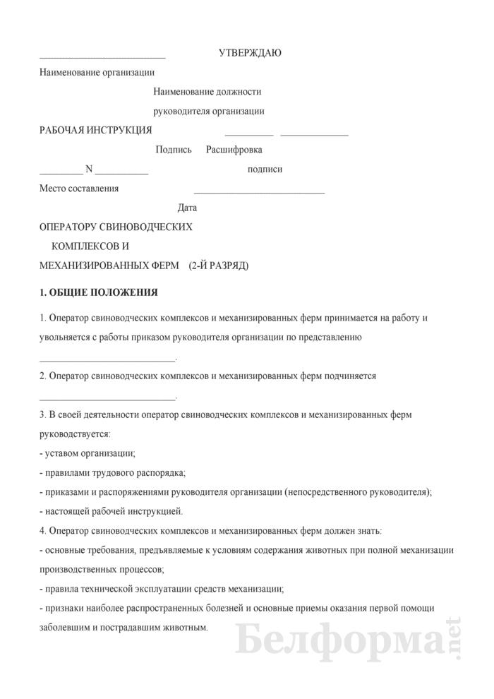 Рабочая инструкция оператору свиноводческих комплексов и механизированных ферм (2-й разряд). Страница 1