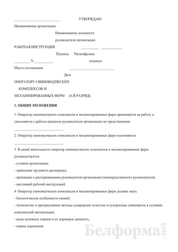 Рабочая инструкция оператору свиноводческих комплексов и механизированных ферм (4-й разряд). Страница 1