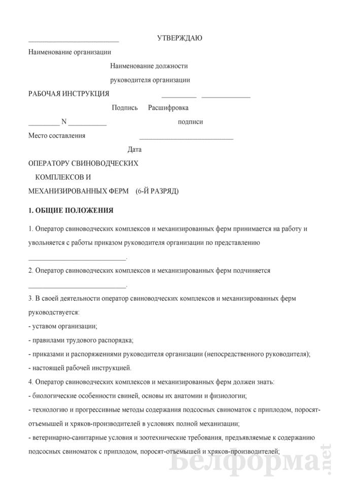 Рабочая инструкция оператору свиноводческих комплексов и механизированных ферм (6-й разряд). Страница 1