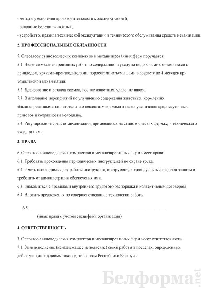 Рабочая инструкция оператору свиноводческих комплексов и механизированных ферм (6-й разряд). Страница 2
