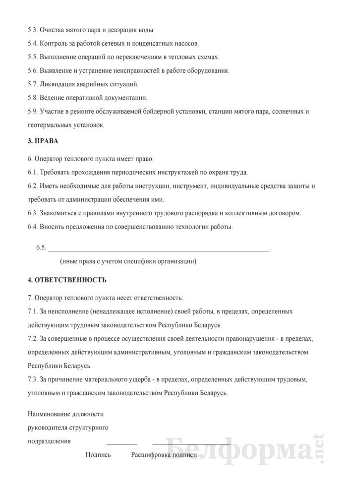 Рабочая инструкция оператору теплового пункта (2 - 4-й разряды). Страница 2