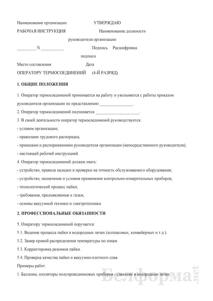 Рабочая инструкция оператору термосоединений (4-й разряд). Страница 1