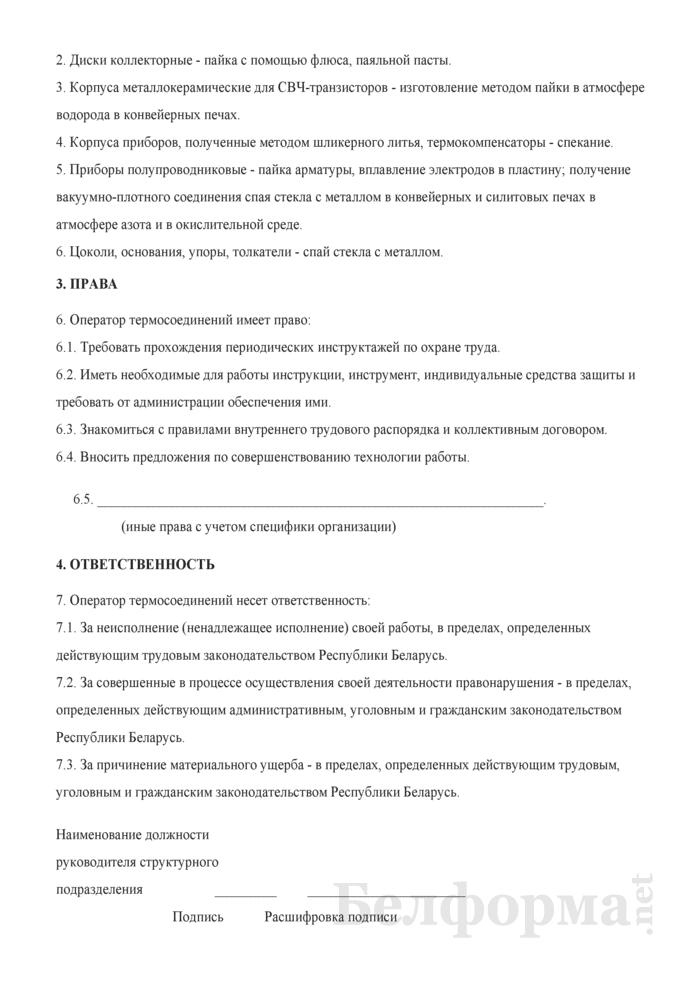 Рабочая инструкция оператору термосоединений (4-й разряд). Страница 2
