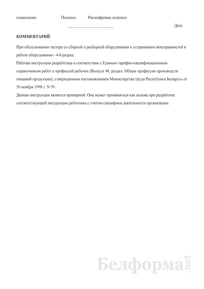 Рабочая инструкция оператору тестера (3 - 4-й разряды). Страница 3