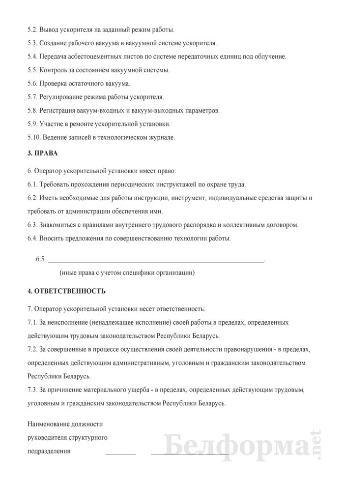 Рабочая инструкция оператору ускорительной установки (6-й разряд). Страница 2