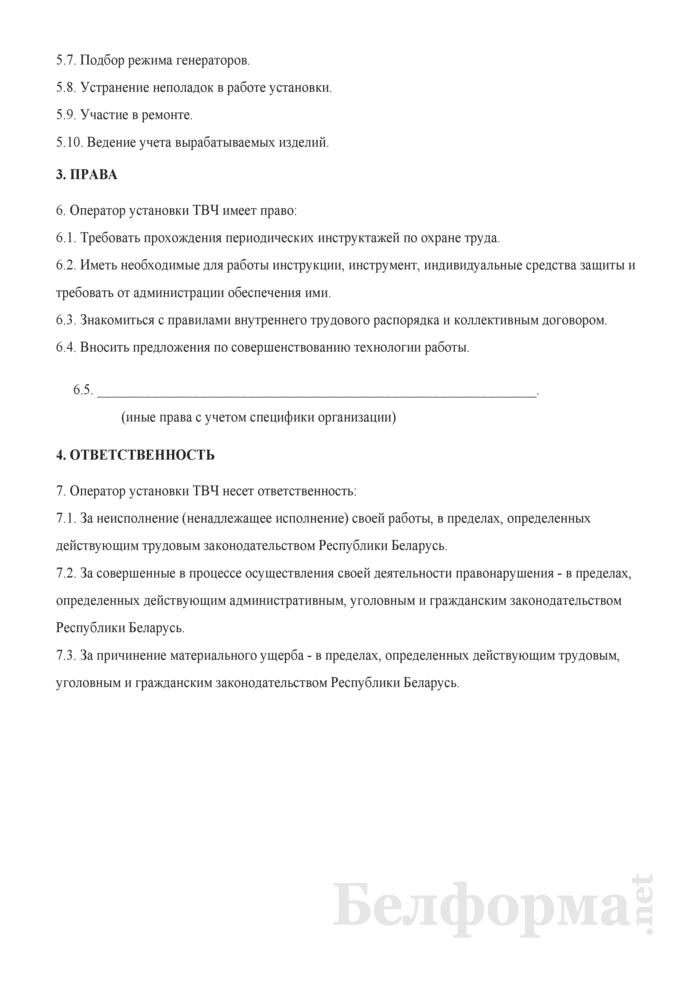 Рабочая инструкция оператору установки ТВЧ (4-й разряд). Страница 2