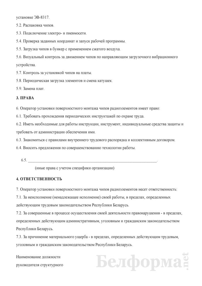 Рабочая инструкция оператору установки поверхностного монтажа чипов радиоэлементов (4-й разряд). Страница 2