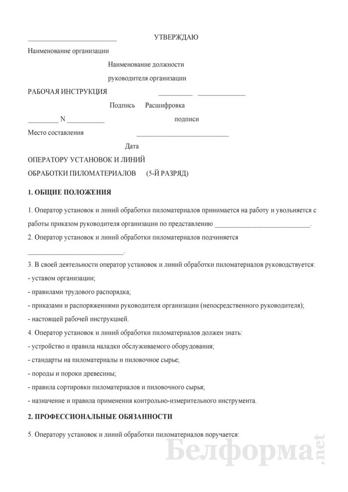 Рабочая инструкция оператору установок и линий обработки пиломатериалов (5-й разряд). Страница 1