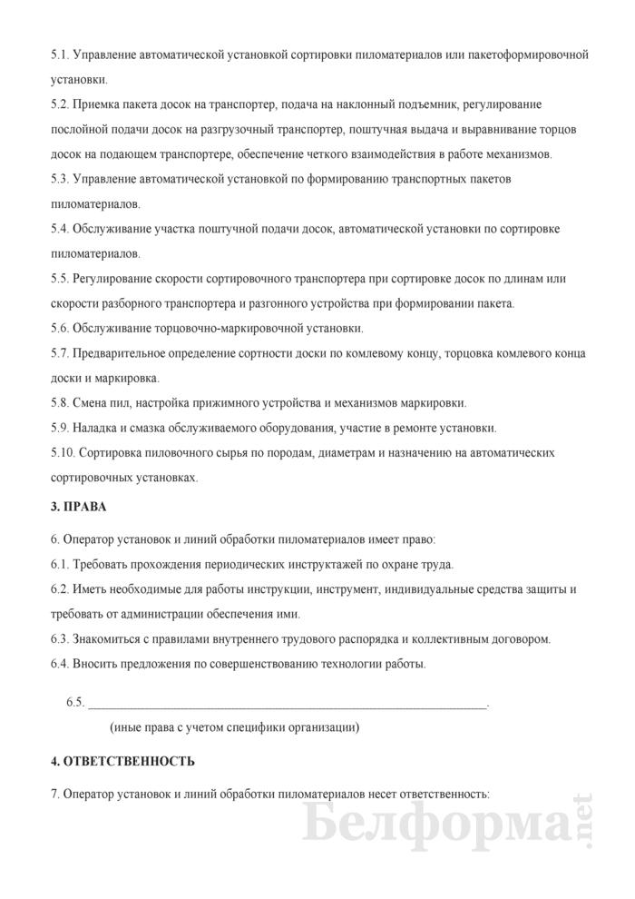 Рабочая инструкция оператору установок и линий обработки пиломатериалов (5-й разряд). Страница 2