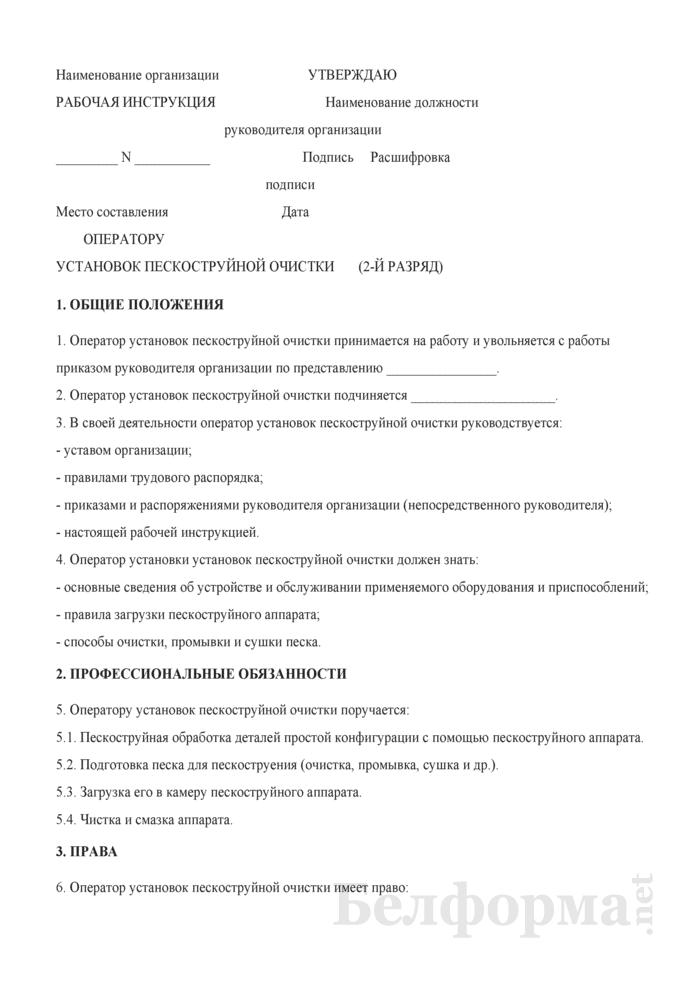 Рабочая инструкция оператору установок пескоструйной очистки (2-й разряд). Страница 1