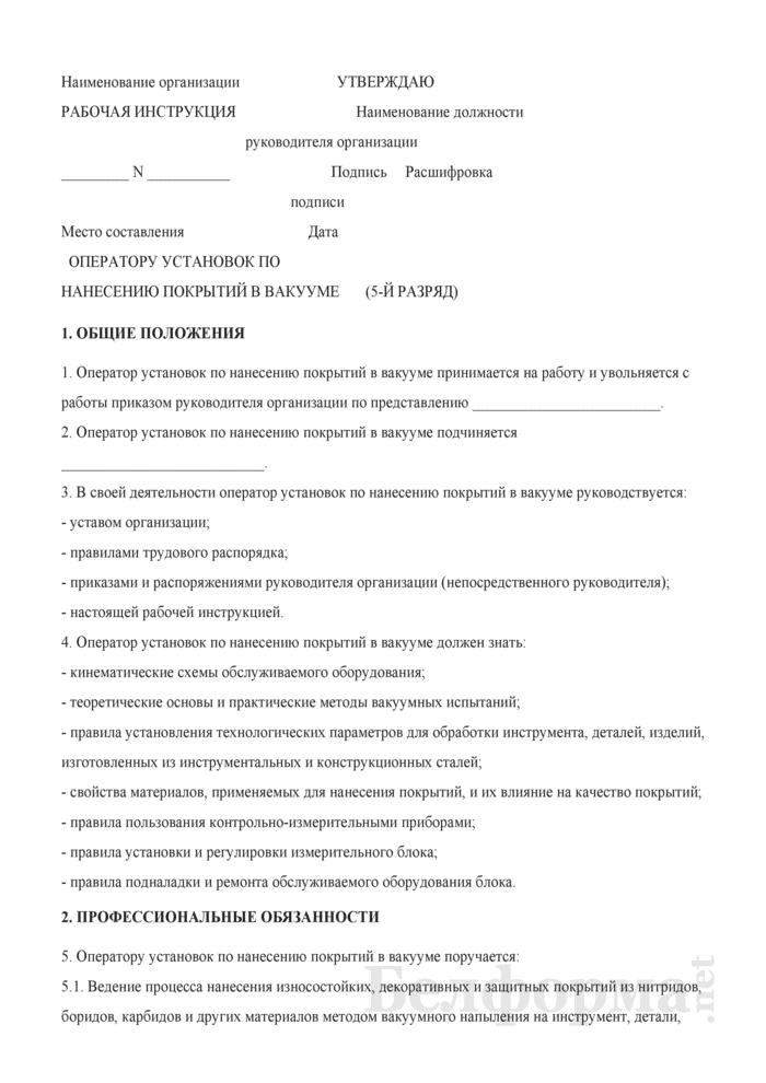 Рабочая инструкция оператору установок по нанесению покрытий в вакууме (5-й разряд). Страница 1