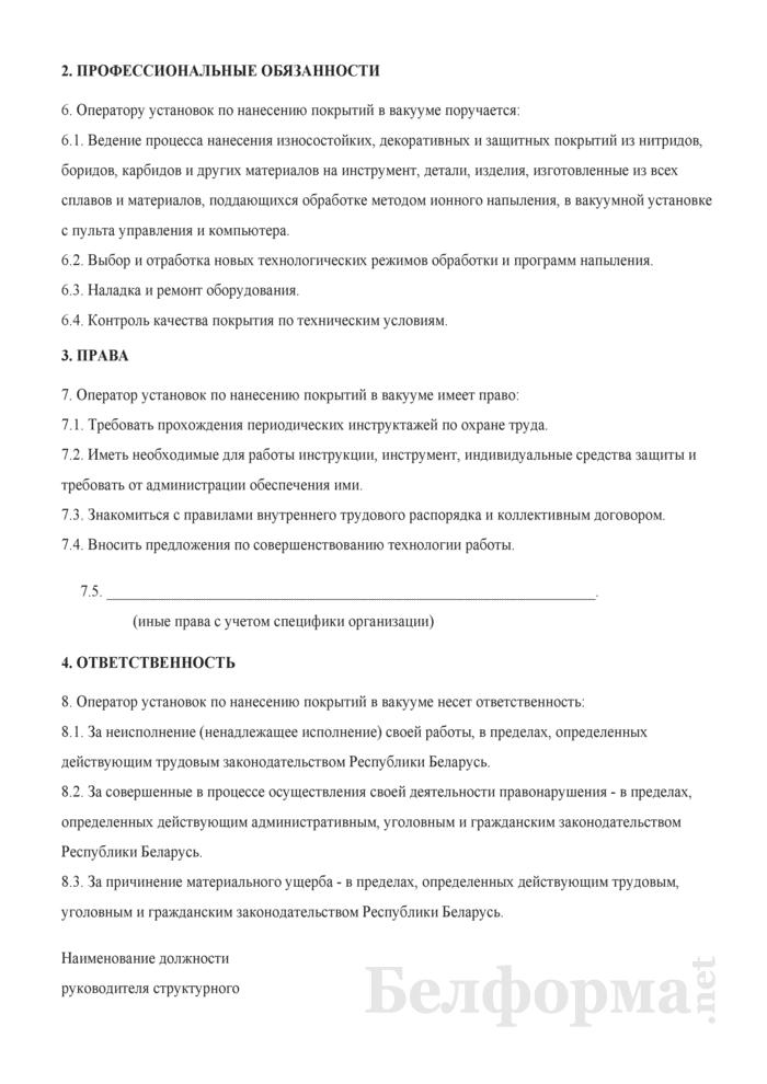 Рабочая инструкция оператору установок по нанесению покрытий в вакууме (6-й разряд). Страница 2