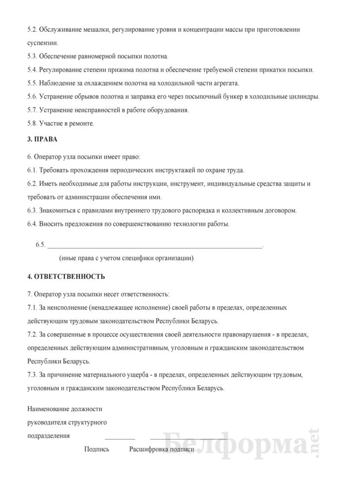 Рабочая инструкция оператору узла посыпки (3-й разряд). Страница 2