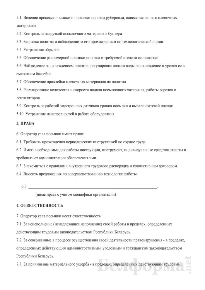 Рабочая инструкция оператору узла посыпки (4-й разряд). Страница 2