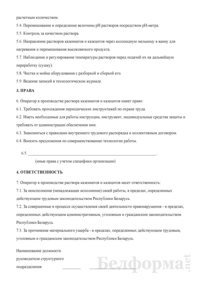 Рабочая инструкция оператору в производстве раствора казеинатов и казецитов (4-й разряд). Страница 2