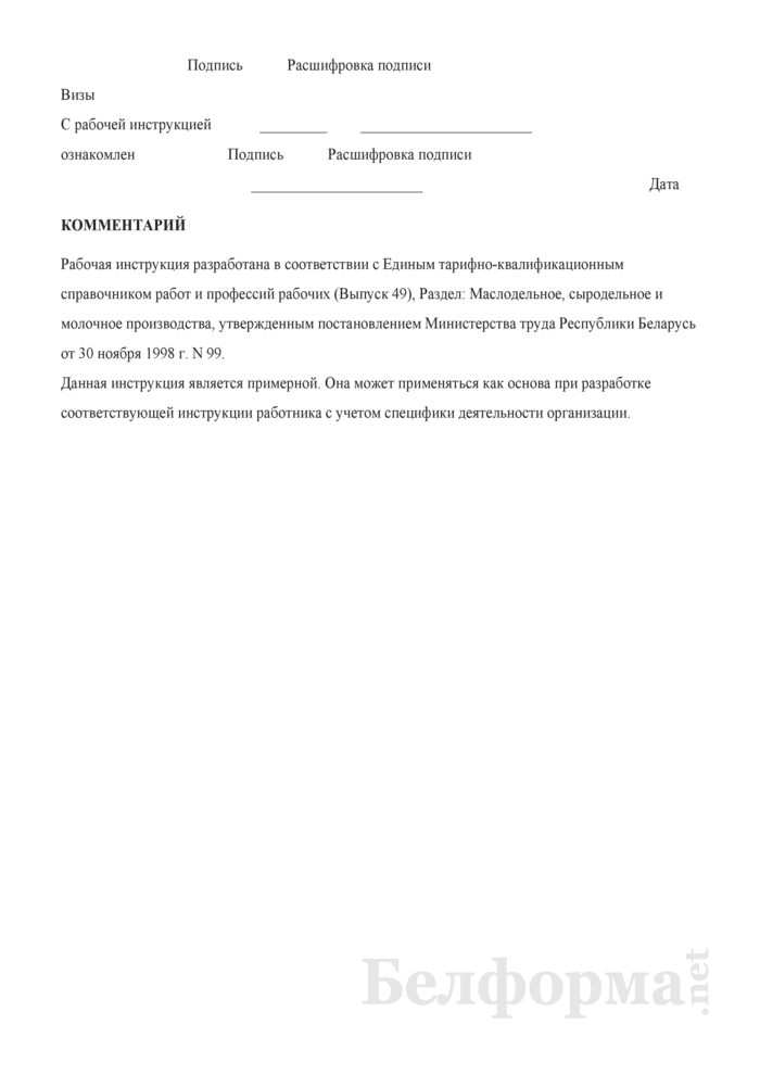 Рабочая инструкция оператору в производстве раствора казеинатов и казецитов (4-й разряд). Страница 3