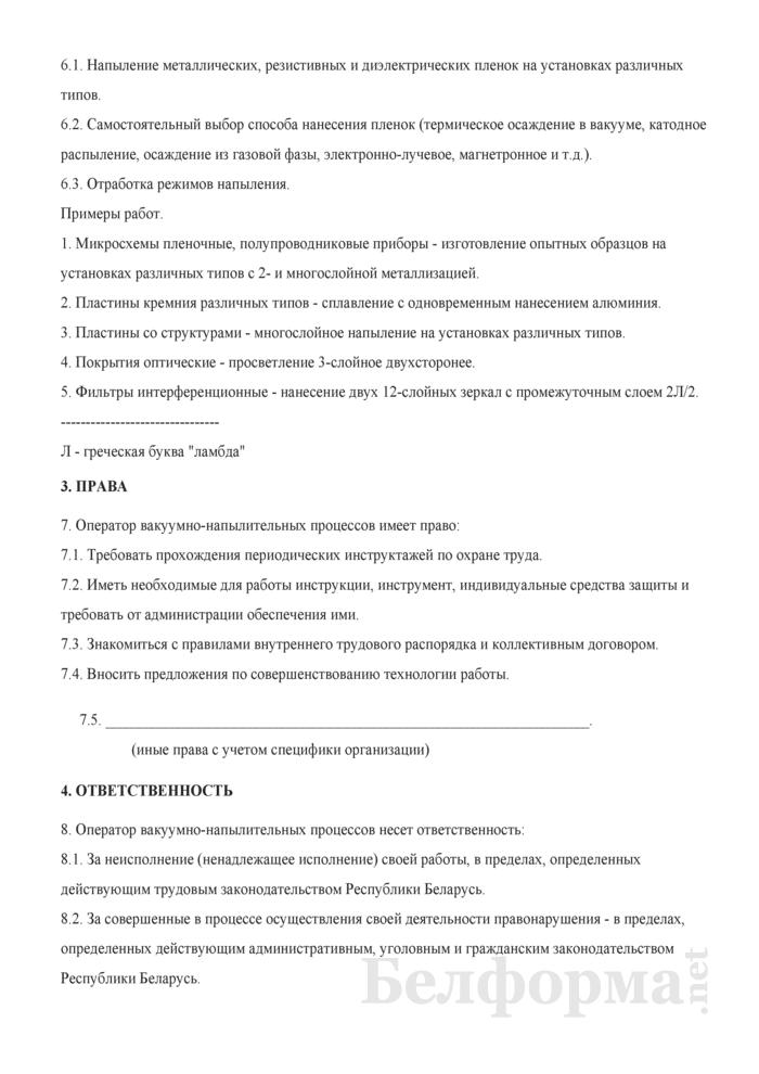 Рабочая инструкция оператору вакуумно-напылительных процессов (6-й разряд). Страница 2