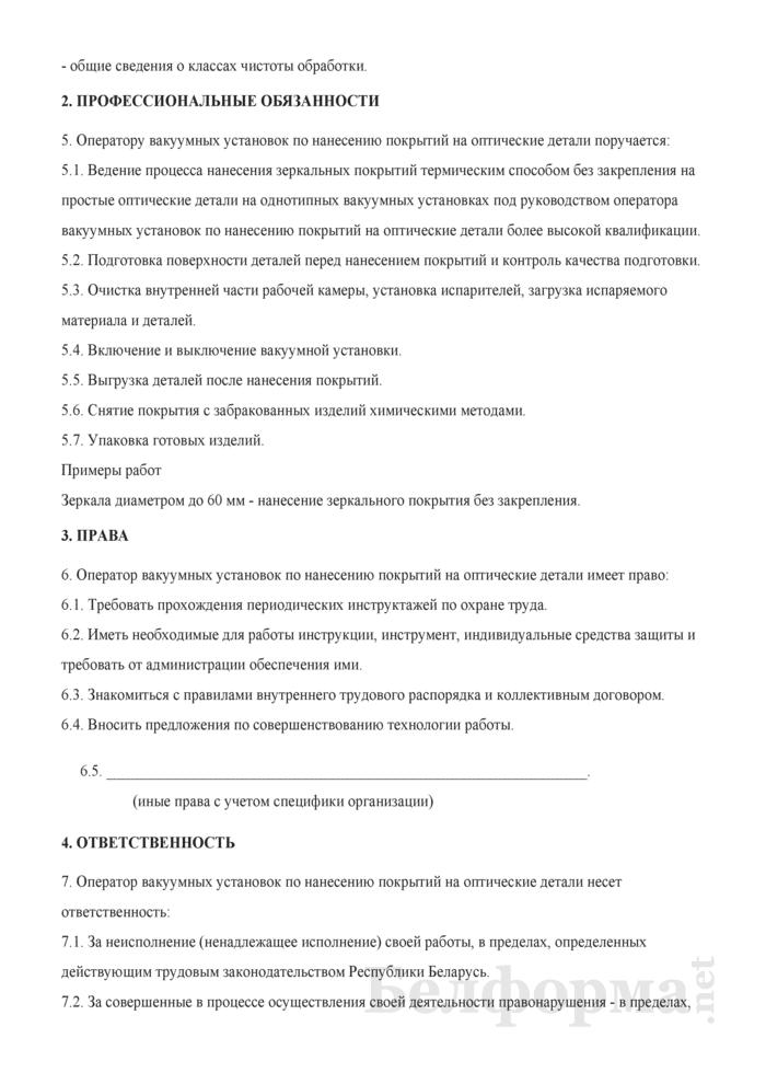 Рабочая инструкция оператору вакуумных установок по нанесению покрытий на оптические детали (2-й разряд). Страница 2