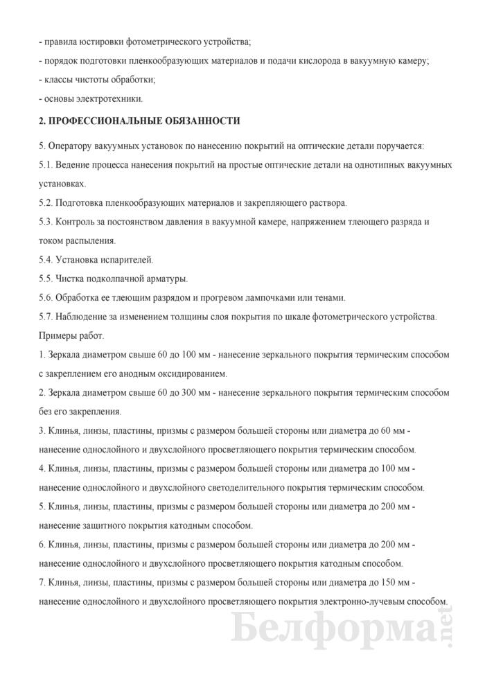 Рабочая инструкция оператору вакуумных установок по нанесению покрытий на оптические детали (3-й разряд). Страница 2