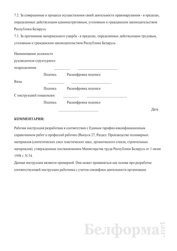 Рабочая инструкция оператору вальцово-каландровой линии производства поливинилхлоридной пленки (6-й разряд). Страница 3