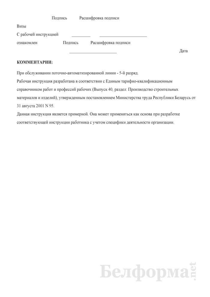 Рабочая инструкция оператору волнировочно-стопирующего агрегата (4 - 5-й разряды). Страница 3