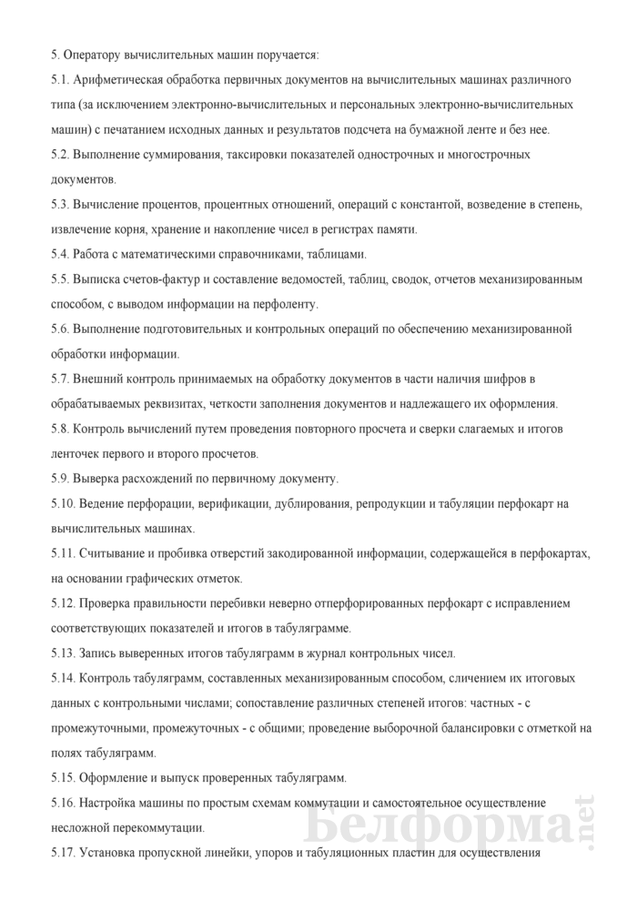 Рабочая инструкция оператору вычислительных машин (5-й разряд). Страница 2