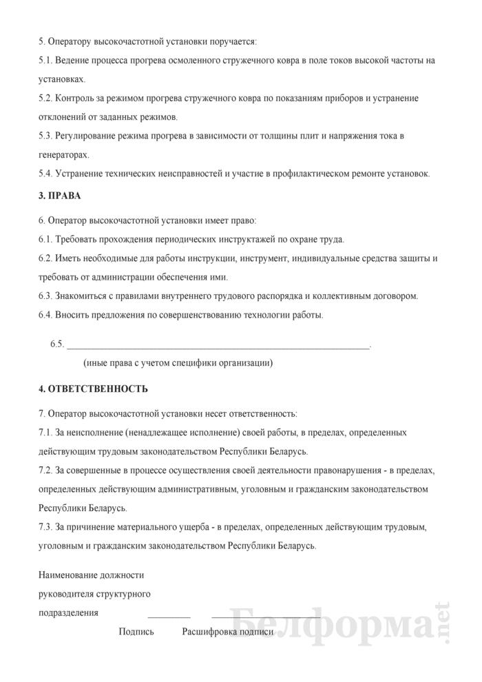 Рабочая инструкция оператору высокочастотной установки (6-й разряд). Страница 2