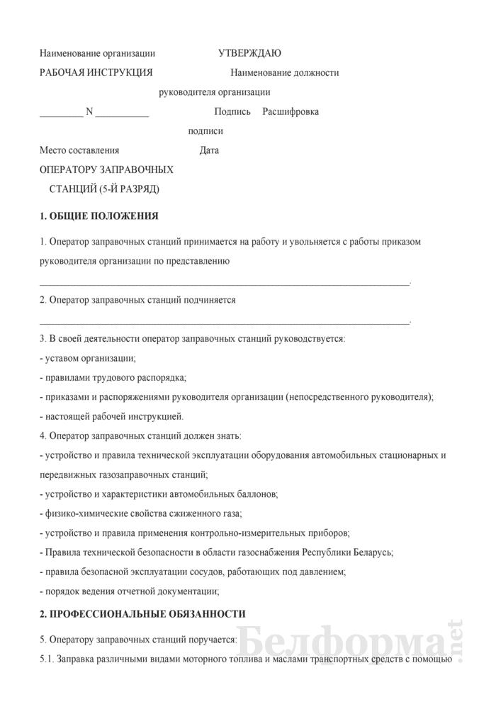 Рабочая инструкция оператору заправочных станций (5-й разряд). Страница 1
