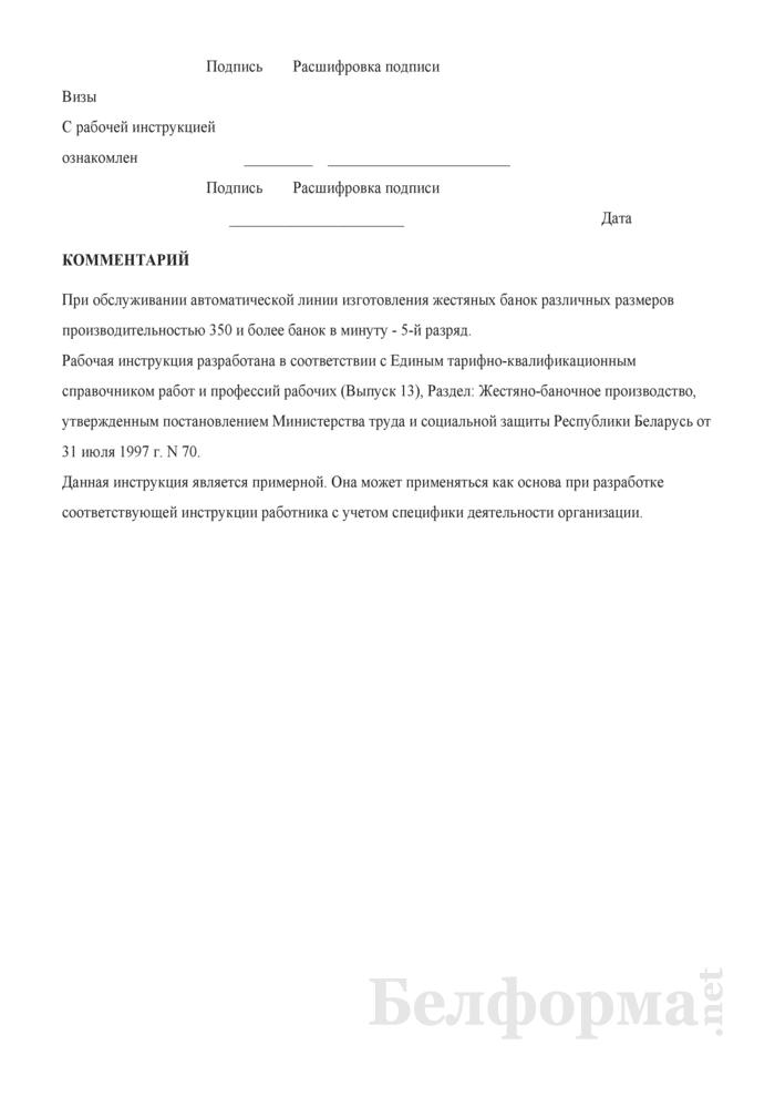 Рабочая инструкция оператору жестяно-баночного оборудования (4 - 5-й разряды). Страница 3
