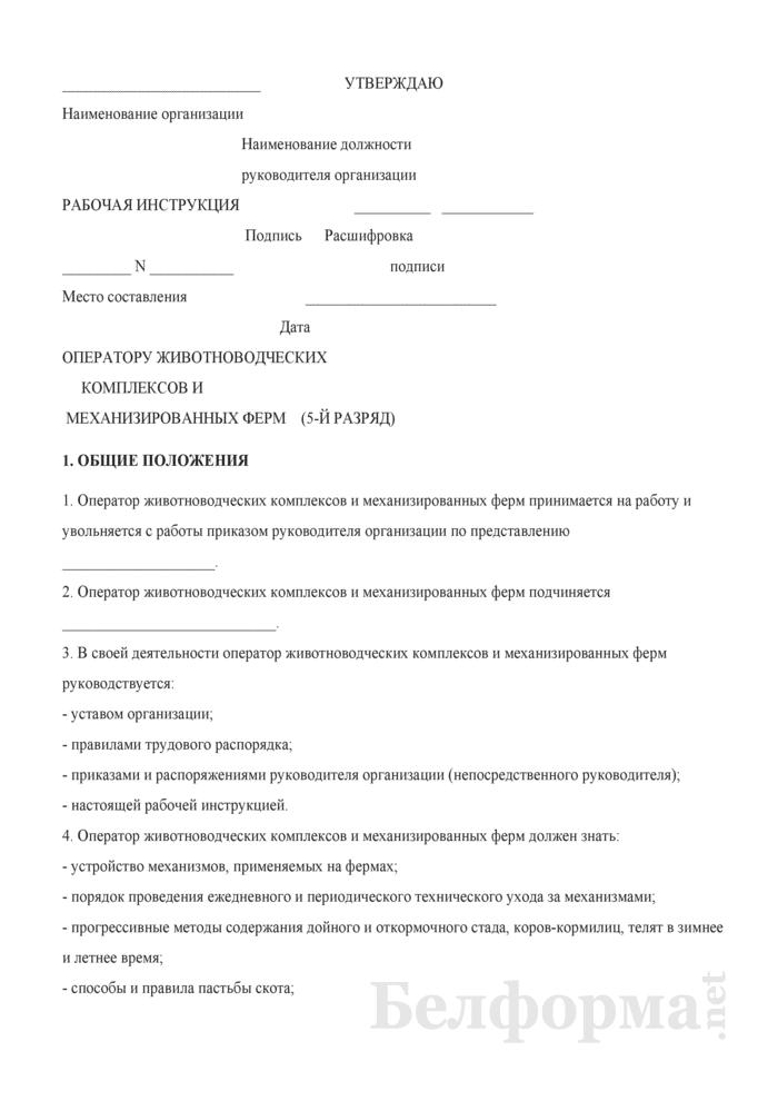 Рабочая инструкция оператору животноводческих комплексов и механизированных ферм (5-й разряд). Страница 1