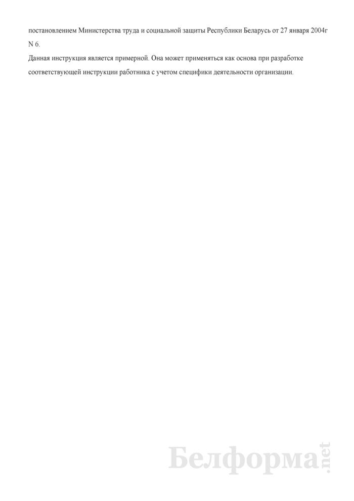 Рабочая инструкция оператору животноводческих комплексов и механизированных ферм (5-й разряд). Страница 4