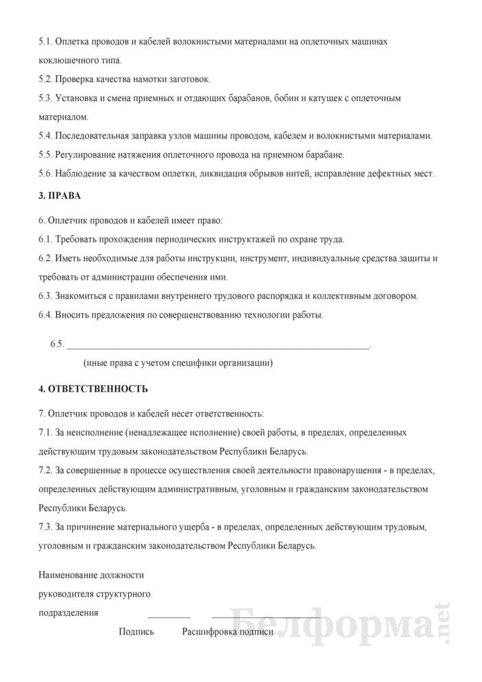 Рабочая инструкция оплетчику проводов и кабелей (2-й разряд). Страница 2