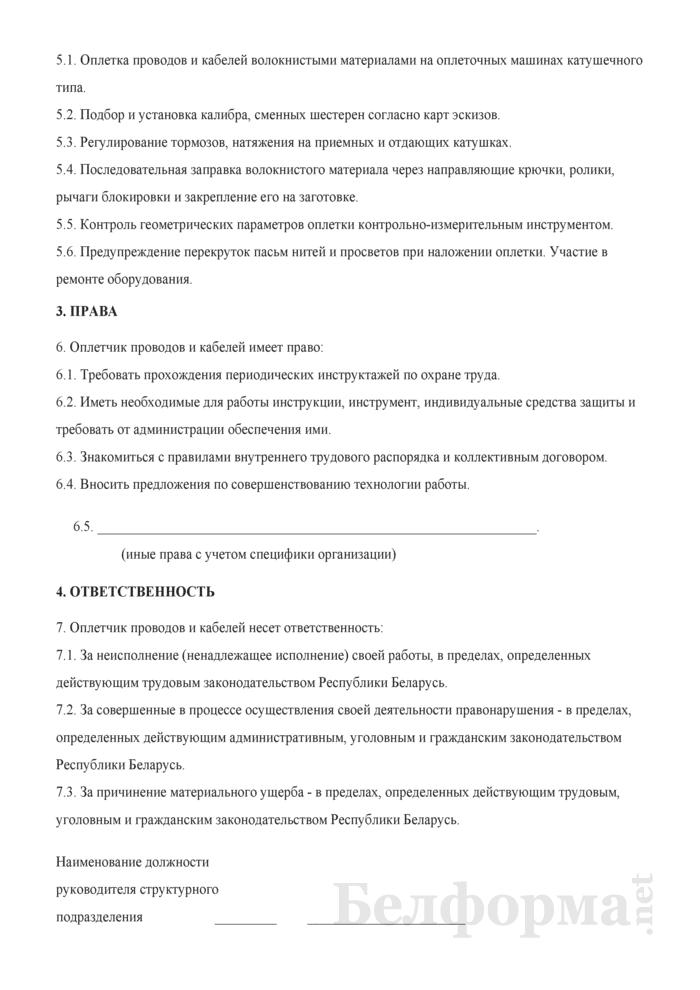 Рабочая инструкция оплетчику проводов и кабелей (3 - 4-й разряды). Страница 2