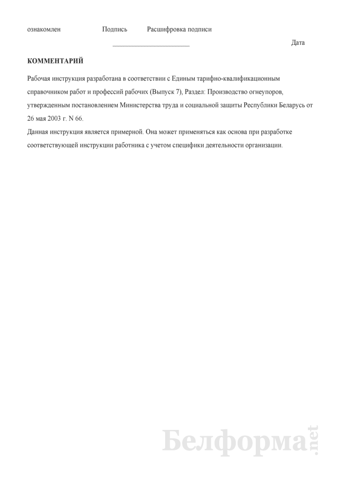 Рабочая инструкция оправщику огнеупорных изделий (2-й разряд). Страница 3