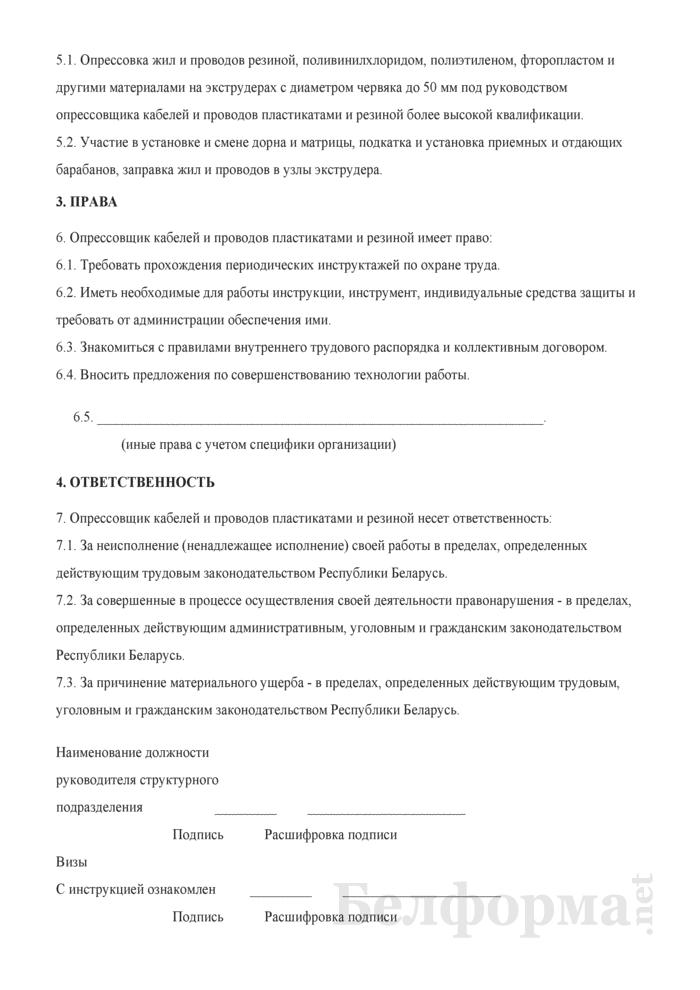 Рабочая инструкция опрессовщику кабелей и проводов пластикатами и резиной (2-й разряд). Страница 2
