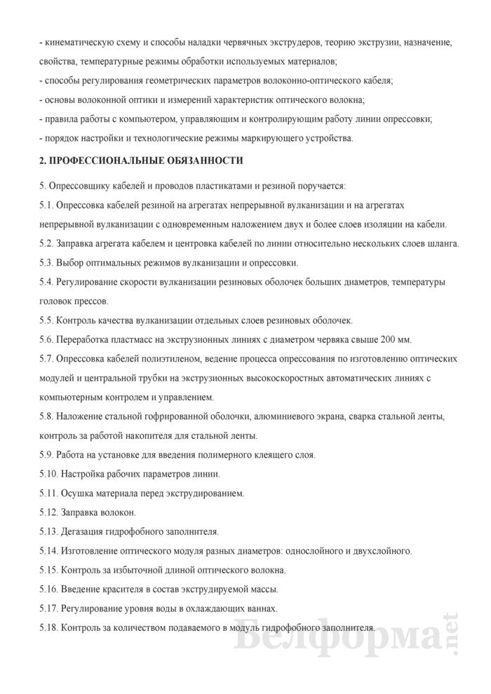 Рабочая инструкция опрессовщику кабелей и проводов пластикатами и резиной (6-й разряд). Страница 2
