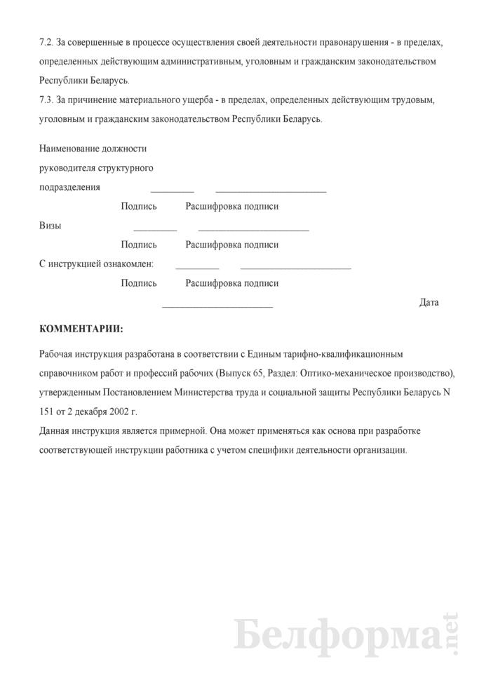 Рабочая инструкция оптику (2-й разряд). Страница 3