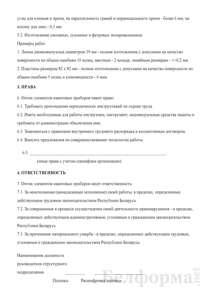 Рабочая инструкция оптику элементов квантовых приборов (2-й разряд). Страница 2
