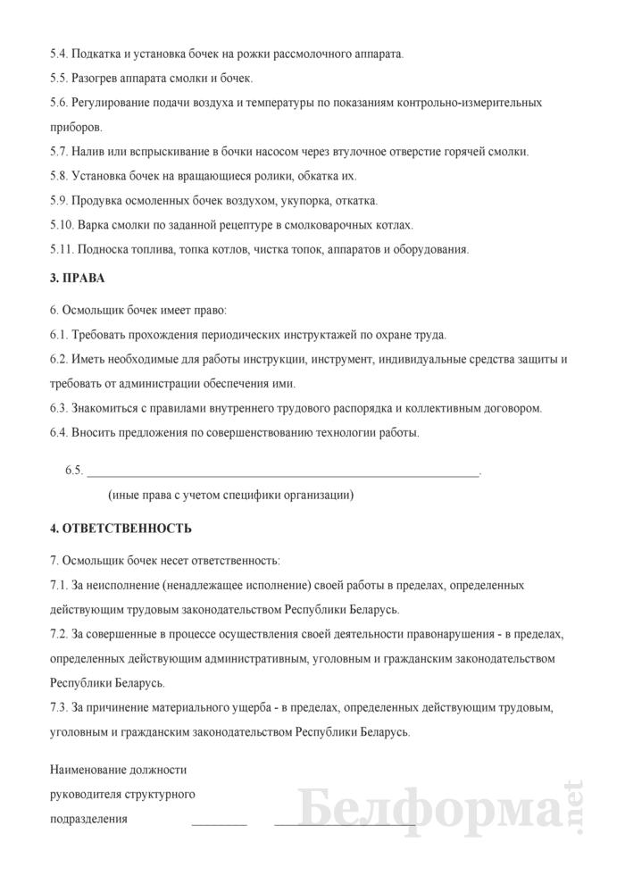 Рабочая инструкция осмольщику бочек (3-й разряд). Страница 2