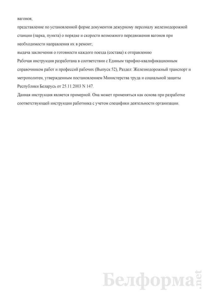 Рабочая инструкция осмотрщику вагонов (4 - 6-й разряды). Страница 4