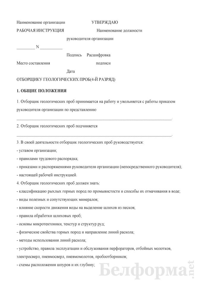 Рабочая инструкция отборщику геологических проб (4-й разряд). Страница 1