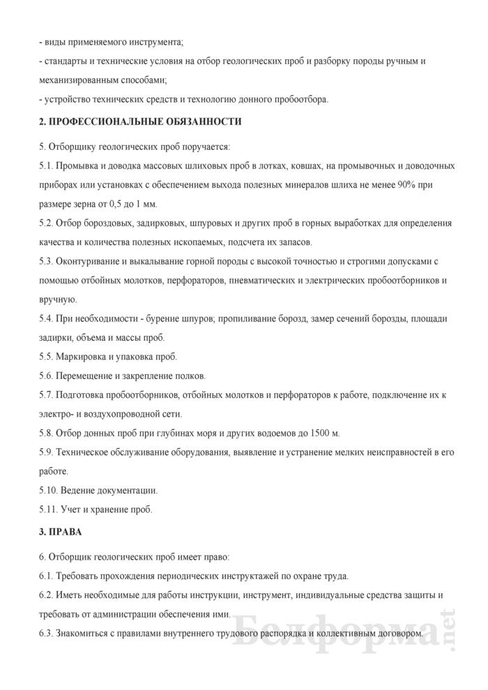 Рабочая инструкция отборщику геологических проб (4-й разряд). Страница 2