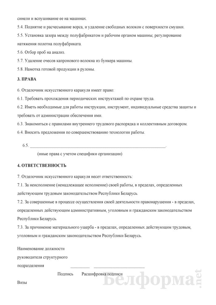 Рабочая инструкция отделочнику искусственного каракуля (3-й разряд). Страница 2