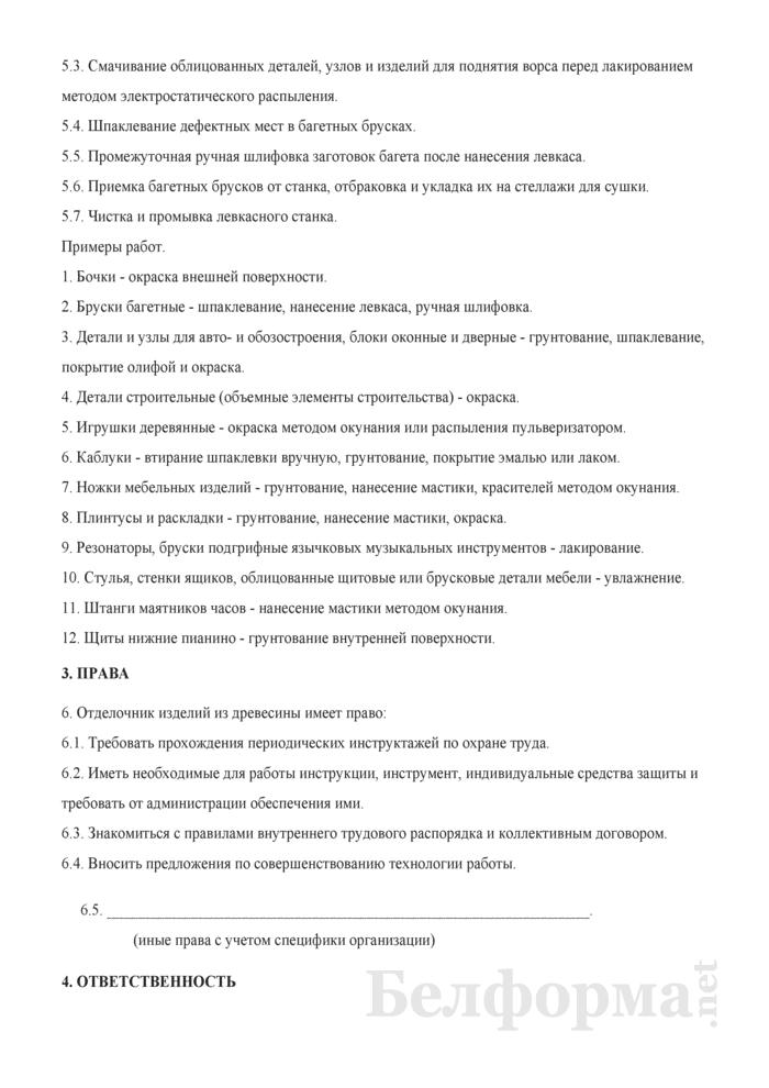 Рабочая инструкция отделочнику изделий из древесины (2-й разряд). Страница 2