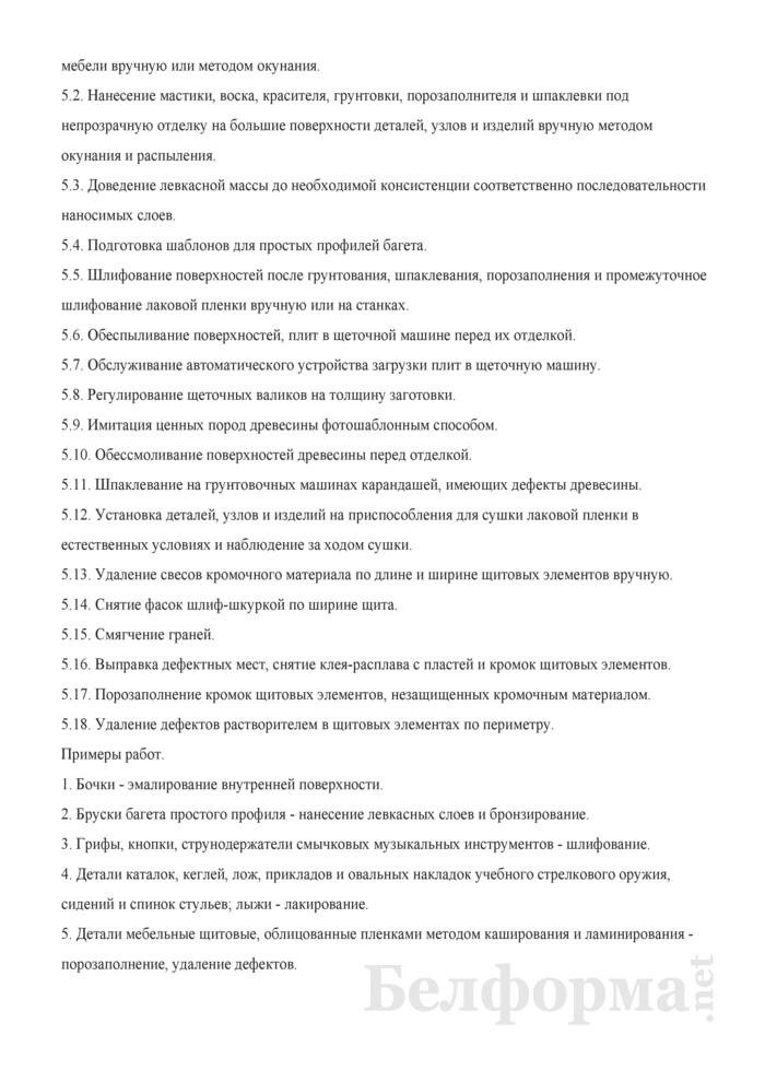 Рабочая инструкция отделочнику изделий из древесины (3-й разряд). Страница 2